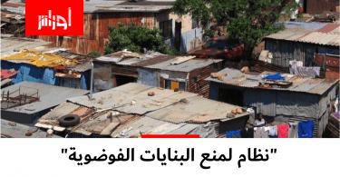 وزارة #السكن تستحدث نظاما لمنع انتشار #البيوت_ القصديرية.. هل ينجح هذا المسعى في الحد من الظاهرة؟
