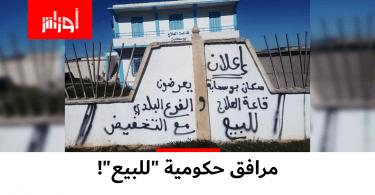 """قاعة #علاج وفرع بلدي للبيع!.. هكذا اختار سكان إحدى قرى ولاية #سكيكدة #الاحتجاج على """"سوء الخدمات"""" في هذه المرافق الحكومية"""