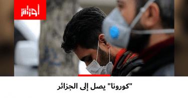 دخل #الجزائر منذ أيام.. تعرف أكثر على الرعية #الإيطالي الذي تسبب أول حالة إصابة بفيروس #كورونا في الجزائر