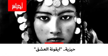 بعيدا عن #كورونا، لنتذكر معا أشهر قصة حب خلدها #الأدب_الجزائري.. هل تعرف قصة #حيزية؟