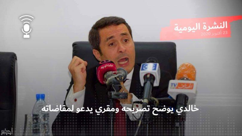 النشرة اليومية: خالدي يوضح تصريحه ومقري يدعو لمقاضاته