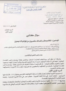 مرسالة النائب مسعود عمراوي