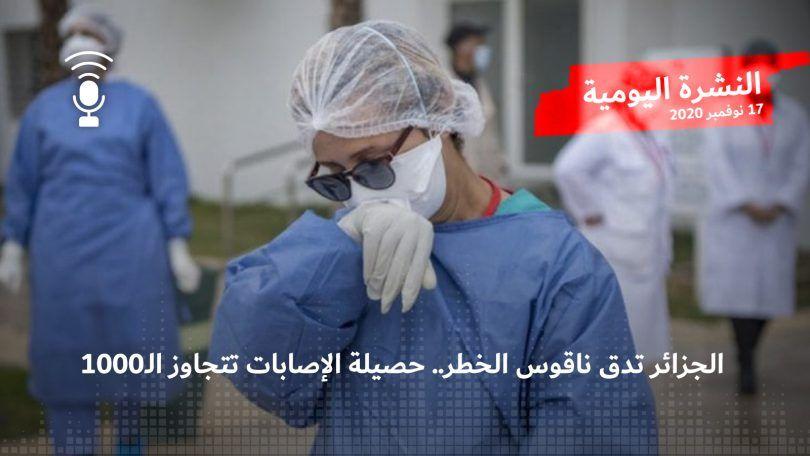 النشرة اليومية: الجزائر تدق ناقوس الخطر.. حصيلة الإصابات تتجاوز الـ1000