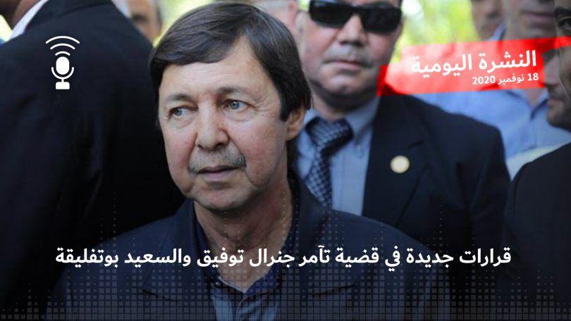 النشرة اليومية: قرارات جديدة في قضية تآمر جنرال توفيق والسعيد بوتفليقة