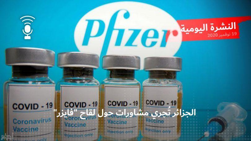 """""""النشرة اليومية: الجزائر تُجري مشاورات حول لقاح """"فايزر"""