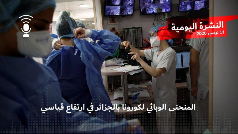 النشرة اليومية: المنحنى الوبائي لكورونا بالجزائر في ارتفاع قياسي