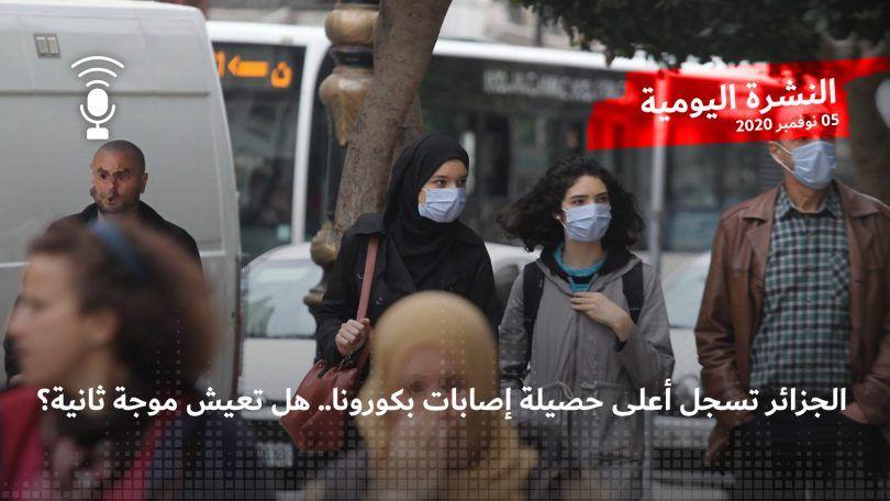 النشرة اليومية: الجزائر تسجل أعلى حصيلة إصابات بكورونا.. هل تعيش موجة ثانية؟