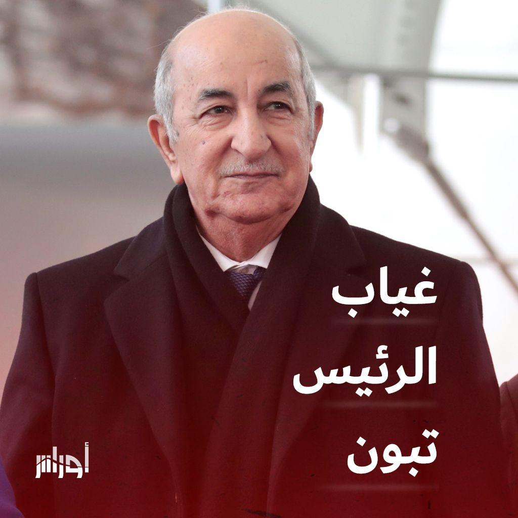الوضع الصحي للرئيس عبد المجيد تبون