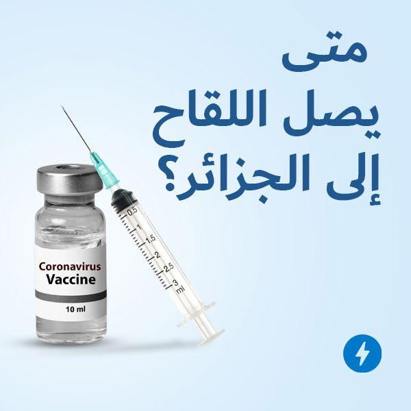 متى يصل اللقاح إلى الجزائر