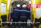 النشرة اليومية: منحنى كورونا يهبط والحماية المدنية تسجل 2000 إصابة