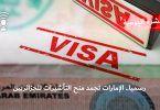 النشرة اليومية: رسميا.. الإمارات تجمد منح التأشيرات للجزائريين