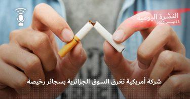 النشرة اليومية: شركة أمريكية تغرق السوق الجزائرية بسجائر رخيصة