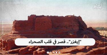 """""""إيغزر"""".. قصر في قلب الصحراء"""