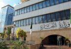 وزارة التجارة تحضر لإصلاحات تشريعية وقانونية عميقة