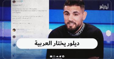 ديلور يختار العربية