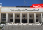 """المتهمون في قضية """"التآمر"""" أمام القضاء العسكري مجددا"""