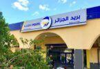 مكاتب البريد تفتح أبوابها للمواطنين غدا الجمعة استثنائيا